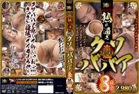 熟れ過ぎクソババア Part 4 DSE-1209-2-2